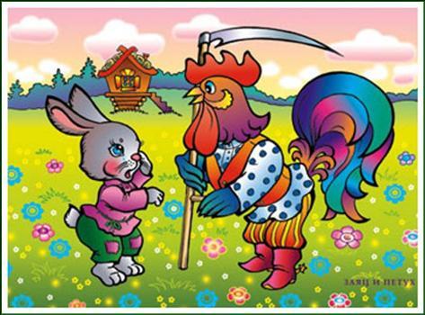 Русская народная сказка лиса и заяц